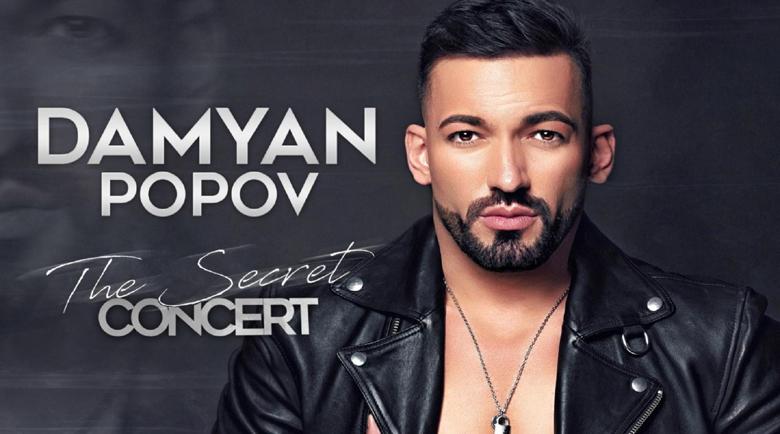 Дамян Попов прави таен концерт